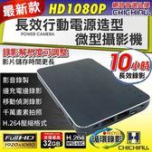 大毛生活館--【CHICHIAU】Full HD 1080P 長效行動電源造型微型針孔攝影機
