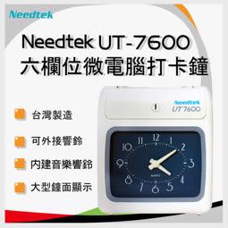 Needtek UT-7600 微電腦打卡鐘