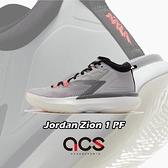 Nike 籃球鞋 Jordan Zion 1 PF 灰 錫安 胖虎 男鞋 運動鞋 【ACS】 DA3129-008