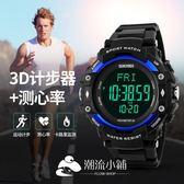 SKMEI手錶/防水計步運動智慧款 潮流小鋪