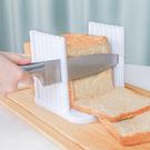 吐司切片器 家用 廚房 麵包切割器 烘焙工具 切片器 麵包機 切片架 吐司分片器【M057】MY COLOR