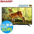 SHARP夏普 50吋 4K 智慧聯網顯...