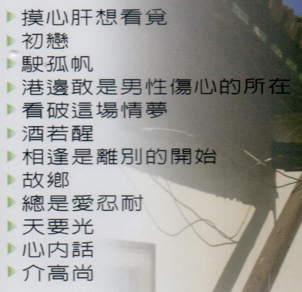 台灣那卡西 第四輯 CD 台語流行音樂 (購潮8)