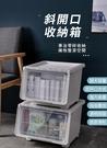 【免運】斜口收納箱 可疊加掀蓋收納筐 翻蓋收納盒 大容量置物衣物零食玩具整理箱 耐重T