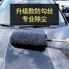 卡飾社汽車刷子洗車擦車拖把除塵撣子軟雞毛掃灰塵掃把刷車用神器