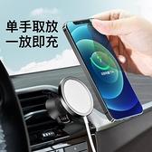 支架 適用于蘋果12magsafe車載支架iphone12手機車充磁吸無線充電器 享家