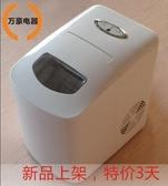 110V台灣定製家用製冰器小型商用冰塊機子彈頭製冰機 雙十一全館免運