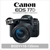 Canon EOS 77D+18-135 IS USM 雙像素對焦 彩虹公司貨 ★24期免運費★ 薪創數位