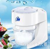 全自動刨冰機家用小型電動綿綿冰雪花冰沙機手搖商用奶茶店碎冰機 JY7045【Pink中大尺碼】