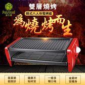 【現貨】大號 台灣專用110V雙層燒烤 爐韓式無煙雙層電燒烤爐鐵板燒烤肉機室內烤魚家用燒烤架