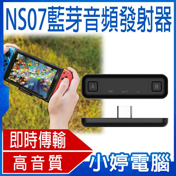 【免運+3期零利率】全新 NS07 藍芽音頻發射器 雙耳機串接 即時音頻傳輸 高音質 快速連接