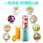 榨汁機家用全自動果蔬多功能便攜式水果電動迷你小型果汁機杯igo      智能生活館