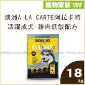 寵物家族-【活動促銷】澳洲A LA CARTE阿拉卡特 - 活躍成犬 雞肉低敏配方 18kg