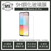【MK馬克】HTC Desire 21 Pro 9H鋼化玻璃保護膜 鋼化膜 玻璃貼 (非滿版膜) 免運費