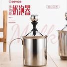 加厚雙層打奶泡器 400cc卡布奇諾日式雙層濾網手動奶泡器咖啡用品 快速出貨