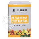 宏醫 百大蔬果酵素天然素食B群 30顆/盒【i -優】