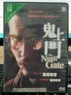 挖寶二手片-P59-026-正版DVD-...
