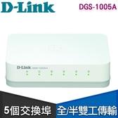 【南紡購物中心】D-Link 友訊 DGS-1005A EEE節能5埠10/100/1000Mbps桌上型網路交換器