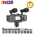 【24期0利率】Saramonic 楓笛 CaMixer 迷你麥克風混音器套組 總代理公司貨 專業相機用