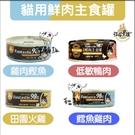 汪喵星球[98%鮮肉主食貓罐,雞/ 火雞/ 鴨/ 鱈魚,80g]  產地:台灣  (單罐)