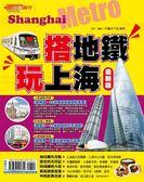 (二手書)搭地鐵.玩上海【最新版】2017