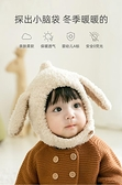 嬰幼兒童帽 嬰兒帽子秋冬季嬰幼兒寶寶護耳帽兒童圍巾一體可愛超萌韓版男女童 優拓