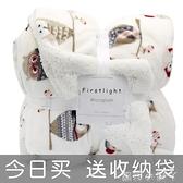 毛毯加厚被子蓋腿小號毯子辦公室女羊羔絨秋冬季保暖午休午睡單人 NMS蘿莉新品