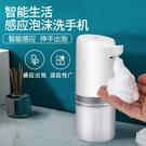 給皂機 全自動出泡沫型皂液器智慧洗手液機...