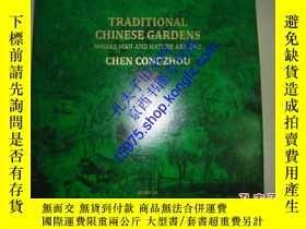 二手書博民逛書店Traditional罕見Chinese Gardens: Wh