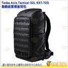 Tenba Axis Tactical 32L 637-703 軸戰術軍規後背包 公司貨 相機包 肩背