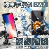 鋁合金機車X型手機支架【HCS7A1】支援6吋大抓力調節角度橡膠防滑電瓶2A快速充電MWUPP手把#捕夢網