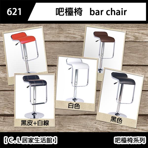 【C.L居家生活館】Y215-11 621 吧檯椅(黑皮+白線)