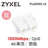 ★慶雙11★ Zyxel 合勤 PLA5405 v2 1300Mbps MIMO 電力線上網設備 (雙包裝)