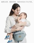 多功能嬰兒背帶腰凳坐凳寶寶輕便四季抱娃神器單凳前抱式腰登夏天  全館免運