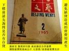 二手書博民逛書店G273罕見北京文藝1965 2(總第124期)Y259056