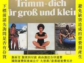 二手書博民逛書店Moderne罕見familie-Trim-dich für groß kleinY436907 Norber