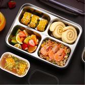 便當盒 304不鏽鋼飯盒便當小學生上班族餐盤分格食堂簡約成人日式兒童隔【快速出貨八折搶購】