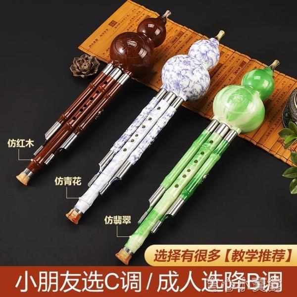 民族魂葫蘆絲樂器初學者c調降b調小學生兒童專業演奏型防摔胡蘆絲 新年特惠