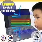 ® Ezstick Lenovo IdeaPad Flex 5i 5 14 IIL 防藍光螢幕貼 抗藍光 (鏡面)
