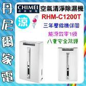 本月促銷特價1台【CHIMEI 奇美】12公升 清淨除濕機《RHM-C1200T》單點除濕烘衣乾物 台灣製造