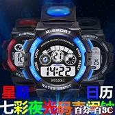 兒童手錶 青少年手錶男孩女孩中小學生手錶生活防水鬧鐘夜光運動電子錶 百分百