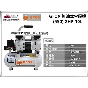 總代理GFOX 無油式雙缸2HP 10L 110V/60Hz空氣壓縮機