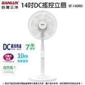 SANLUX台灣三洋 14吋DC直流馬達電風扇 EF-14DRD