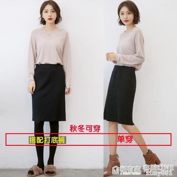 窄裙 大碼針織毛線裙子女中長款半身裙包臀裙一步長裙胖mm200斤 極有家