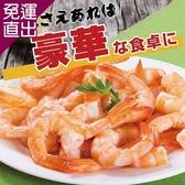 勝崎生鮮 頂極鮮凍藍鑽蝦2盒組 (1000公克±10%/1盒)【免運直出】
