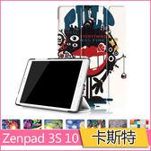 華碩 ASUS ZenPad 3S 10 皮套 Z500M 9.7 保護套 彩繪卡斯特 超薄 三折 支架 平板皮套 全包