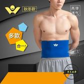 籃球羽毛球跑步舉重深蹲護腰 運動健身透氣護腰帶 男女士收腹帶【黑色地帶】