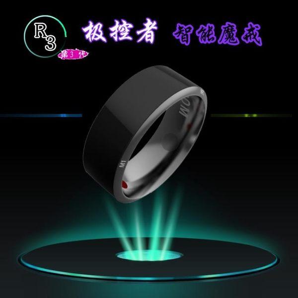 戒指 極控者三代R3智慧戒指 安卓手機逼格魔戒NFC指環 高科技可穿戴