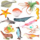 海洋動物模型仿真兒童玩具水底海洋世界過家家軟搪膠大號擺件套裝 兒童玩具 仿真模型 動物模型