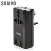 [富廉網] SAMPO 聲寶  EP-U141AU2  黑色  雙USB萬國充電器轉接頭★轉接+擴充+充電(威勁)